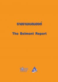รายงานเบลมองต์ (The Belmont Report)