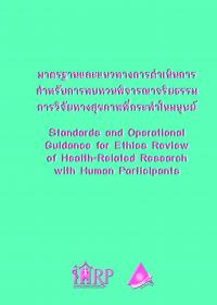 14.มาตรฐานและแนวทางการดำเนินการสำหรับการทบทวนพิจารณาจริยธรรมการวิจัยทางสุขภาพที่กระทำในมนุษย์ (Standards and Operational Guidance for Ethics Review of Health-Related Research with Human Participants)