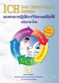 แนวทางการปฎิบัติการวิจัยที่ดี ฉบับภาษาไทย (ICH Good Clinical Practice Guideline)