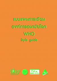 13.แบบแผนการเขียน องค์การอนามัยโลก (WHO Style guide)