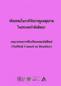 จริยธรรมในการวิจัยการดูแลสุขภาพในประเทศกำลังพัฒนา (Nuffield Council on Bioethics)