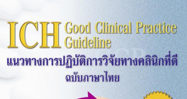 แนวทางการปฎิบัติการวิจัยที่ดี ฉบับภาษาไทย
